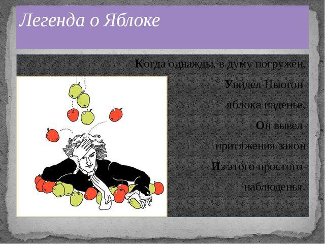 Когда однажды, в думу погружён, Увидел Ньютон яблока паденье, Он вывел притяж...