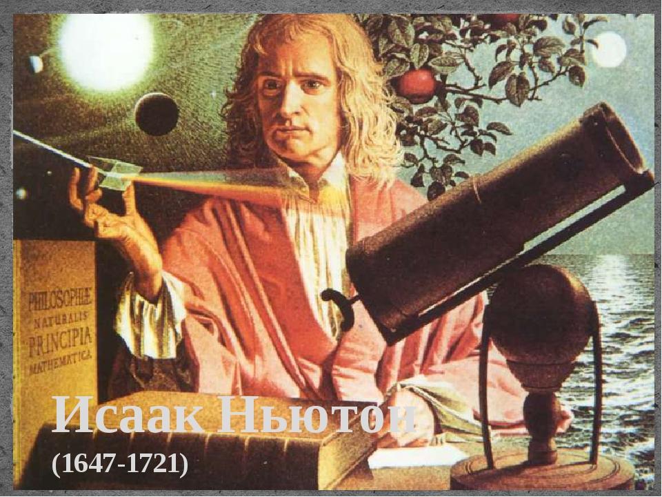 Исаак Ньютон (1647-1721)