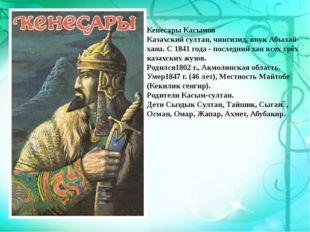 Кенесары Касымов Казахский султан, чингизид, внук Абылай-хана. С 1841 года -