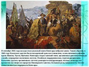 В сентябре 1841 года на курултае казахской знати Кенесары избрали ханом. Таки