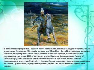 В 1846 превосходящие силы русских войск потеснили Кенесары, вынудив отступить