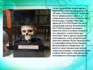 Среди казахстанцев бытует мнение, будто голова Кенесары хранится и по сей ден