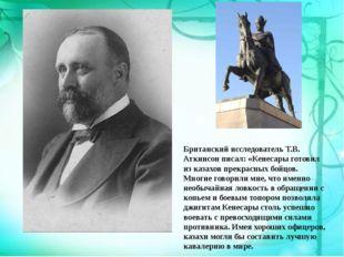Британский исследователь Т.В. Аткинсон писал: «Кенесары готовил из казахов пр