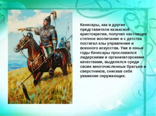 Кенесары, как и другие представители казахской аристократии, получил настояще