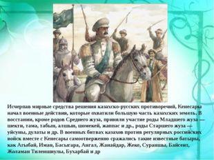 Исчерпав мирные средства решения казахско-русских противоречий, Кенесары нача