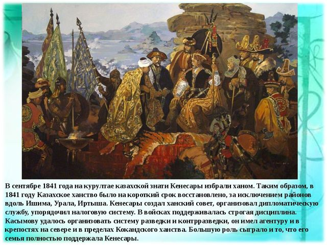 В сентябре 1841 года на курултае казахской знати Кенесары избрали ханом. Таки...