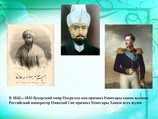 В 1842—1843 бухарский эмирНасрулла-хан признал Кенесары ханом казахов. Росси...