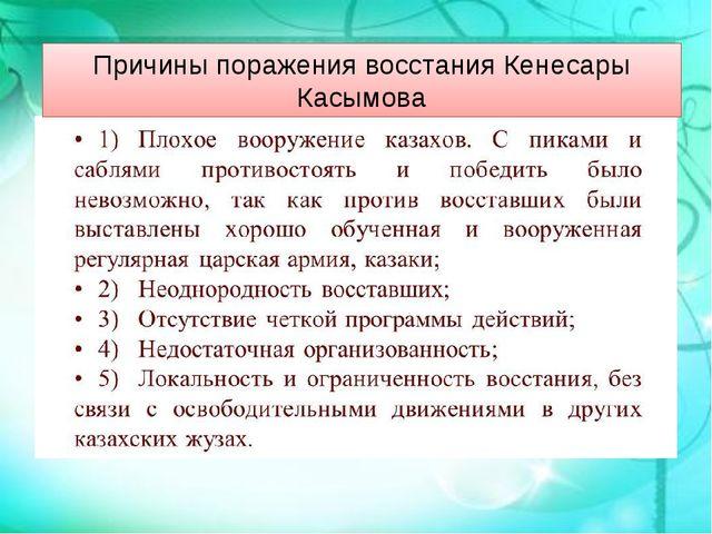 Причины поражения восстания Кенесары Касымова