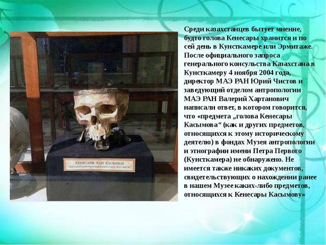 Среди казахстанцев бытует мнение, будто голова Кенесары хранится и по сей ден...