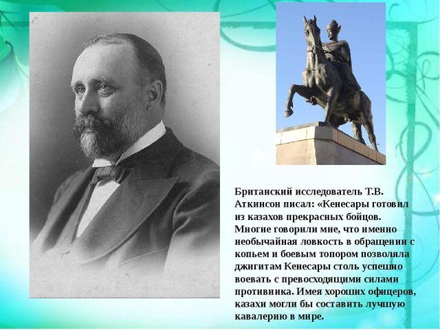 Британский исследователь Т.В. Аткинсон писал: «Кенесары готовил из казахов пр...