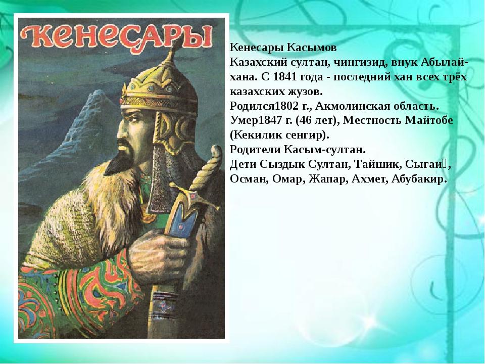 Кенесары Касымов Казахский султан, чингизид, внук Абылай-хана. С 1841 года -...