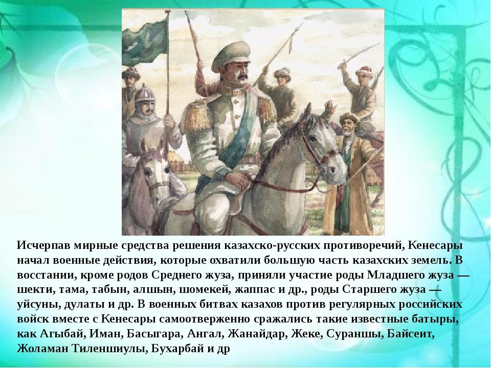Исчерпав мирные средства решения казахско-русских противоречий, Кенесары нача...