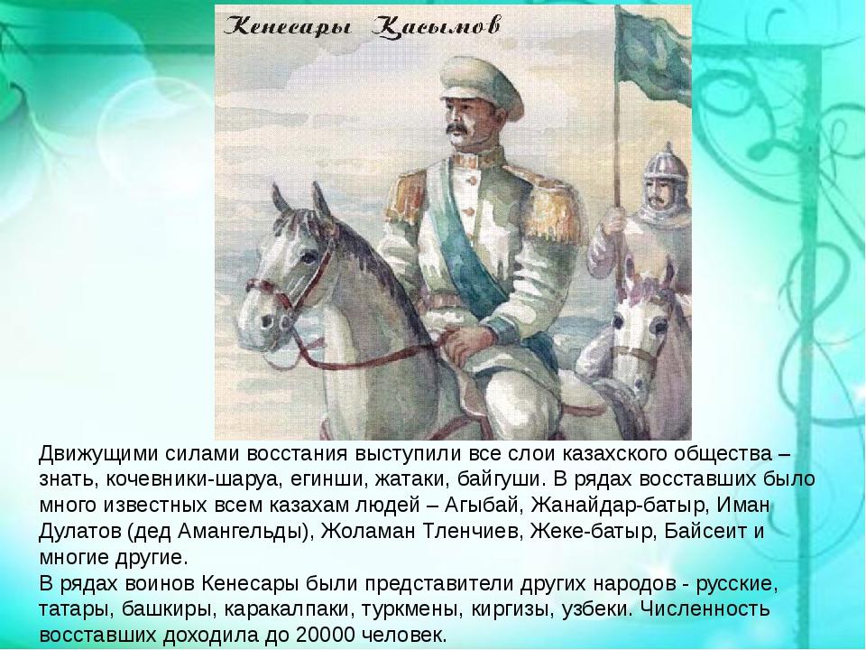 Движущими силами восстания выступили все слои казахского общества – знать, ко...