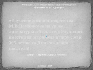 Муниципальное общеобразовательное учреждение «Гимназия № 107 г.Донецка» Донец