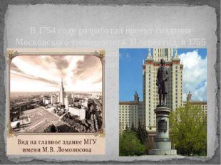 В 1754 году разработал проект создания Московского университета. И через год