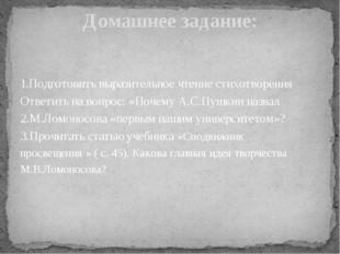 1.Подготовить выразительное чтение стихотворения Ответить на вопрос: «Почему