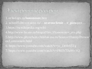 1. er3ed.qrz.ru/lomonosov.htm 2. school5-lbt-cor.ucoz.ru/…nravouchenie…v_piru