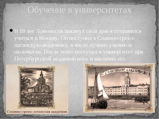 В 19 лет Ломоносов покинул свой дом и отправился учиться в Москву. Он поступи...