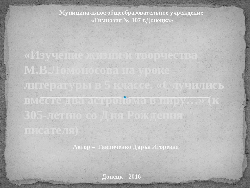 Муниципальное общеобразовательное учреждение «Гимназия № 107 г.Донецка» Донец...