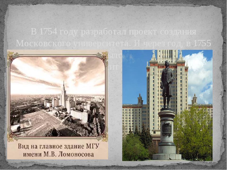 В 1754 году разработал проект создания Московского университета. И через год...