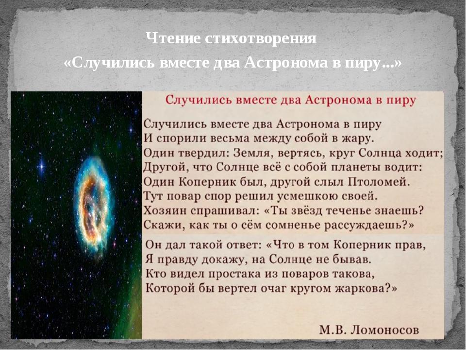 Чтение стихотворения «Случились вместе два Астронома в пиру...»