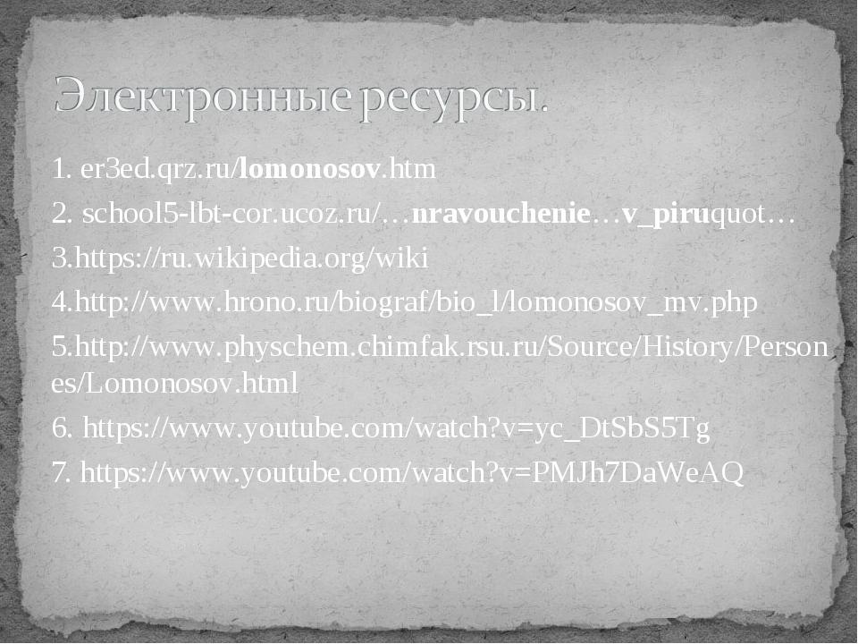 1. er3ed.qrz.ru/lomonosov.htm 2. school5-lbt-cor.ucoz.ru/…nravouchenie…v_piru...
