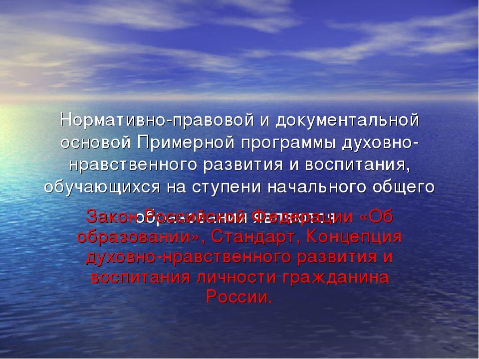 Нормативно-правовой и документальной основой Примерной программы духовно-нрав...