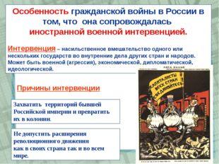 Особенность гражданской войны в России в том, что она сопровождалась иностран
