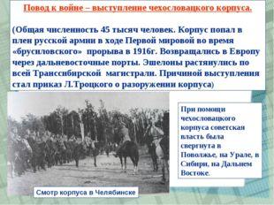 Повод к войне – выступление чехословацкого корпуса. (Общая численность 45 тыс