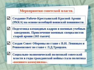 Мероприятия советской власти. Создание Рабоче-Крестьянской Красной Армии (РКК
