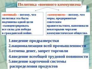1.введение продразверстки 2.национализация всей промышленности 3.отмена денег
