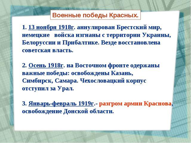 Военные победы Красных. 1. 13 ноября 1918г. аннулирован Брестский мир, немецк...