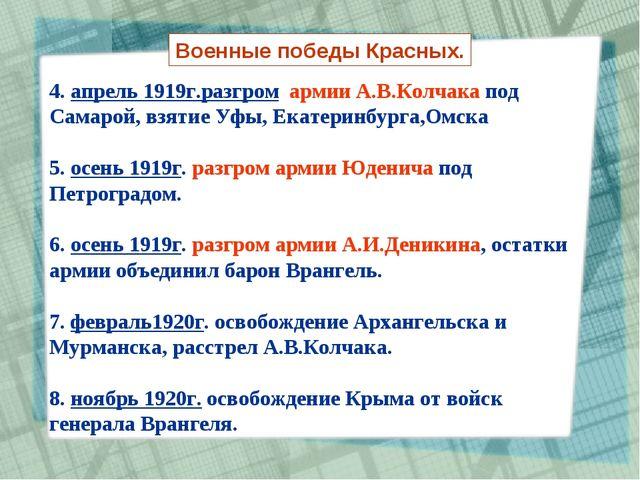 4. апрель 1919г.разгром армии А.В.Колчака под Самарой, взятие Уфы, Екатеринбу...
