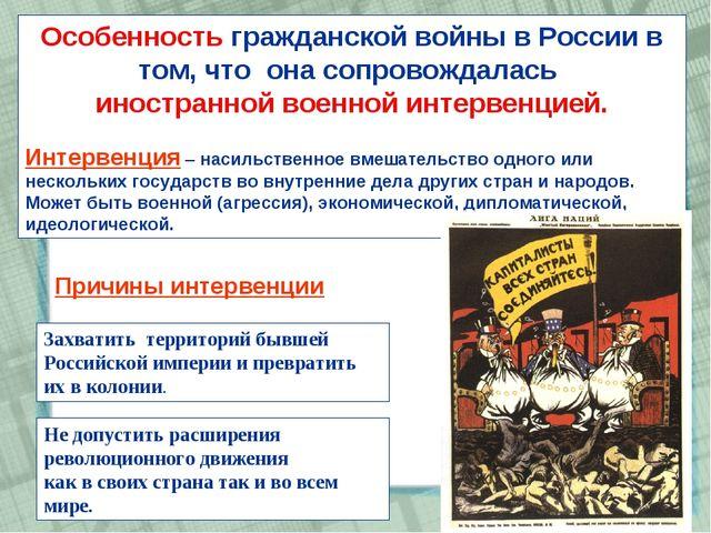 Особенность гражданской войны в России в том, что она сопровождалась иностран...