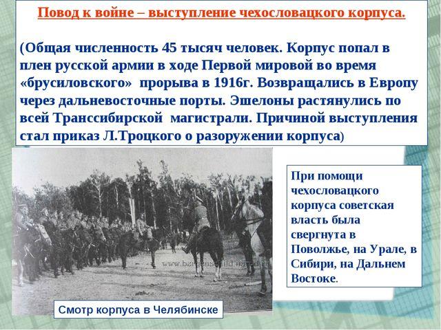 Повод к войне – выступление чехословацкого корпуса. (Общая численность 45 тыс...