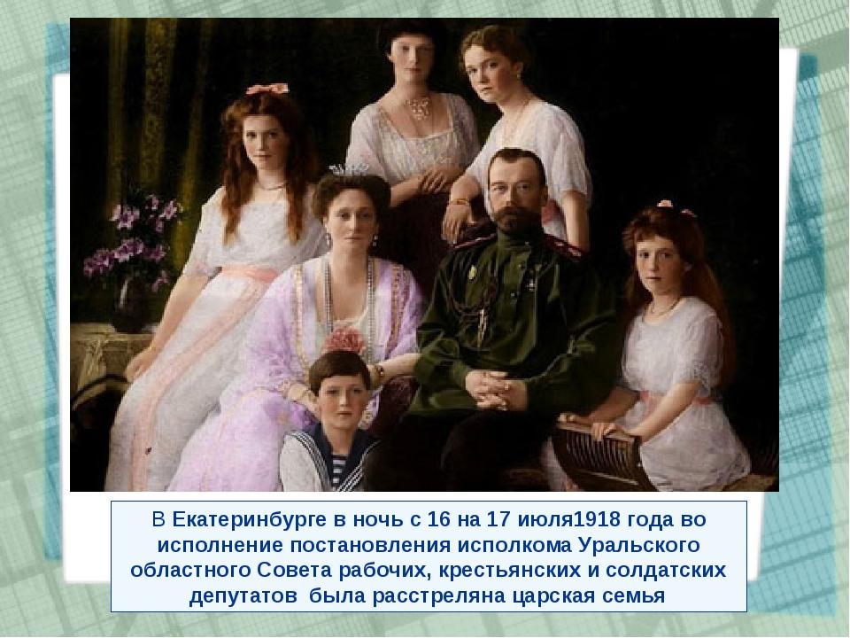 ВЕкатеринбургев ночь с16 на17 июля1918 годаво исполнение постановления и...