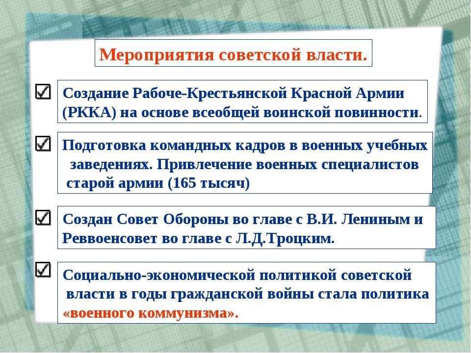 Мероприятия советской власти. Создание Рабоче-Крестьянской Красной Армии (РКК...