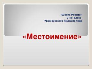 «Школа России» 2 «в» класс Урок русского языка по теме «Местоимение»