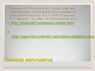 Список источников 1. Канакина В.П. Русский язык. 2 класс: учеб. для общеобраз