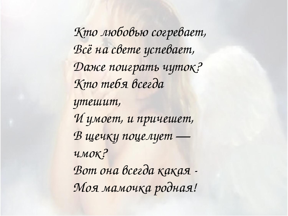последнее стихи про мамины глаза что тбилисское море