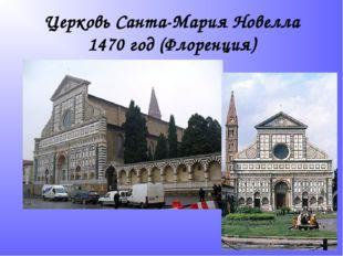 Церковь Санта-Мария Новелла 1470 год (Флоренция)