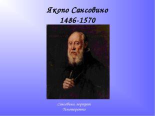 Якопо Сансовино 1486-1570 Сансовино, портрет Тиноторетто