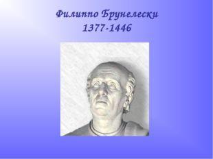 Филиппо Брунелески 1377-1446