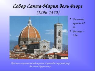 Собор Санта-Мария дель Фьоре (1296-1470) Диаметр купола 42 м, Высота – 35м Пр