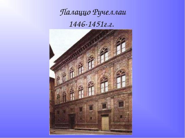 Палаццо Ручеллаи 1446-1451г.г.