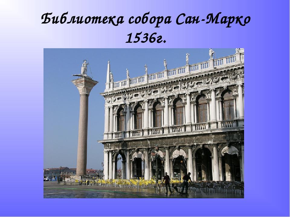 Библиотека собора Сан-Марко 1536г.
