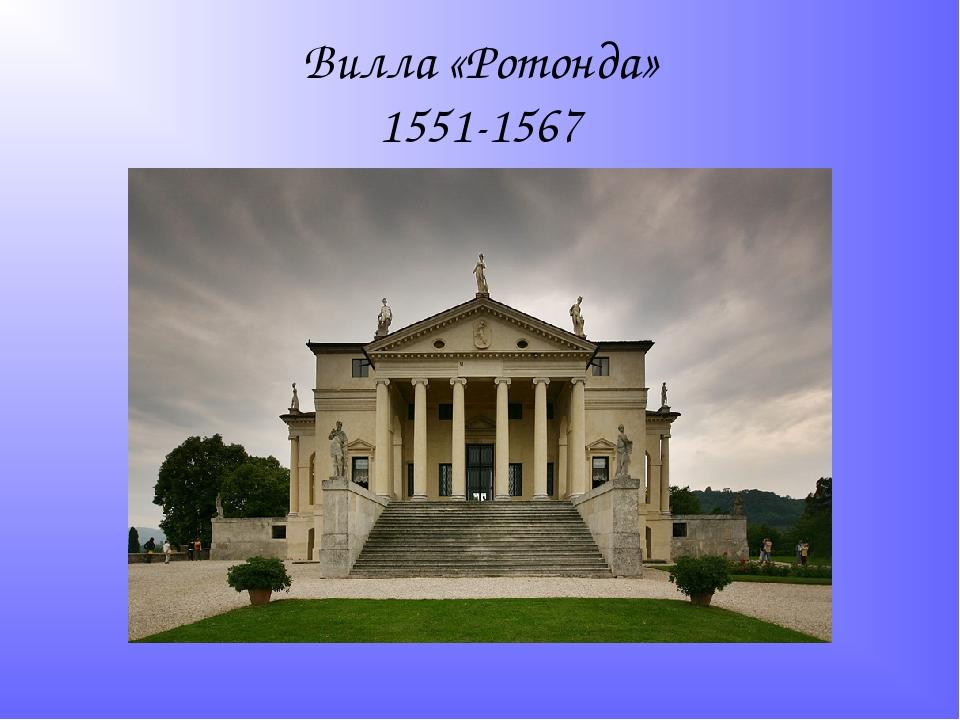 Вилла «Ротонда» 1551-1567