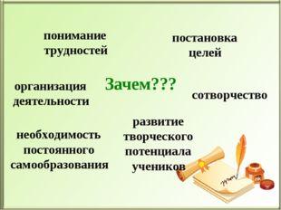 Зачем??? понимание трудностей постановка целей организация деятельности необх