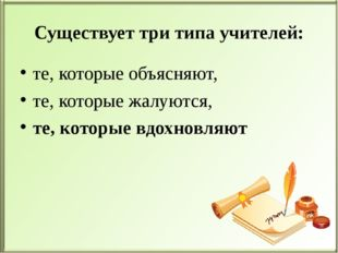 Существует три типа учителей: те, которые объясняют, те, которые жалуются, те