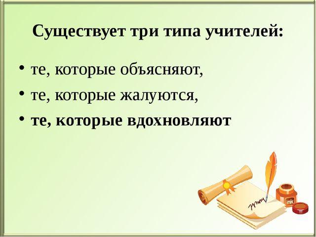 Существует три типа учителей: те, которые объясняют, те, которые жалуются, те...